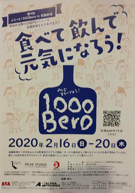 第9回ふらっと1000Bero in 武蔵新城
