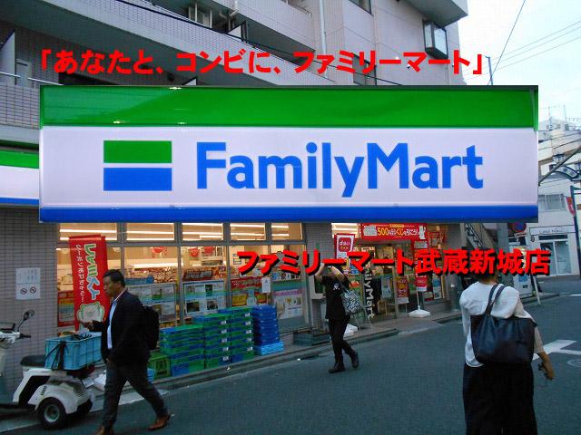 ファミリーマート武蔵新城店