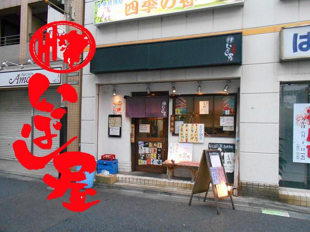 九州居酒屋「いっぱし屋」