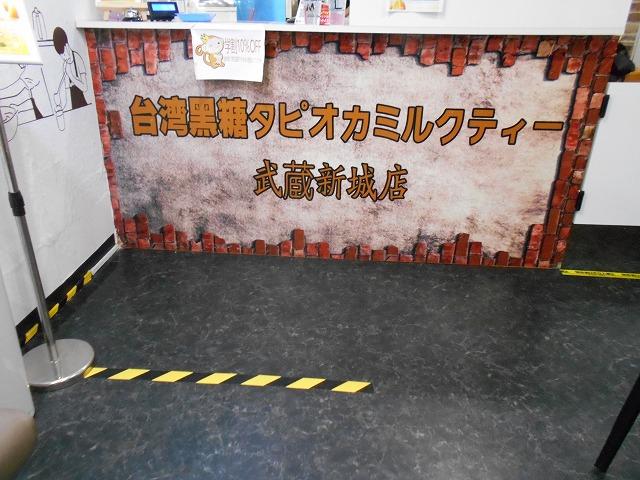MeTea武蔵新城店