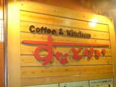 COFFEE&Kitchin すなどけい