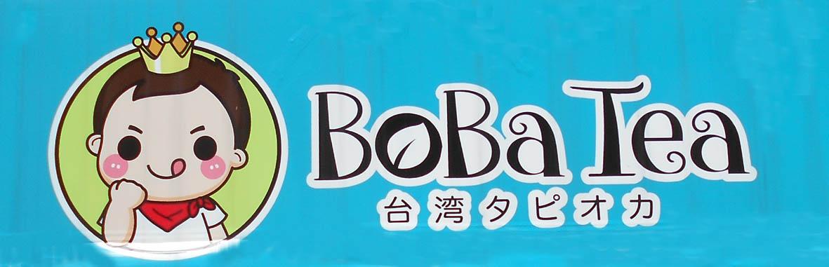BoBaTea台湾タピオカ