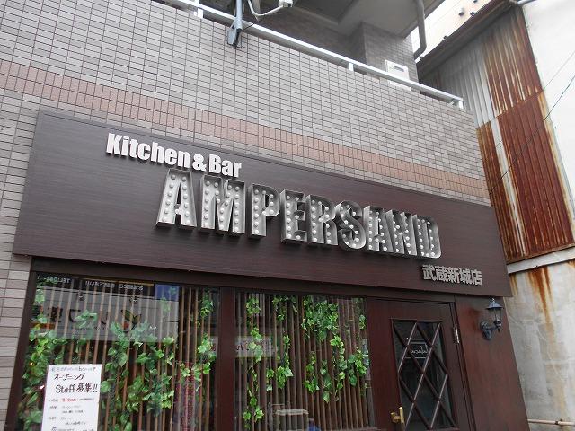 Kitchen&Bar アンパサンド